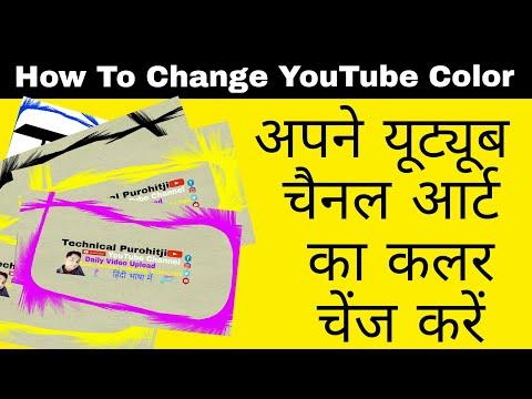 YouTube Channel Ka color change kare