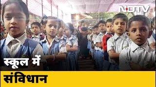 26 जनवरी से Maharashtra के स्कूलों में संविधान की प्रस्तावना का पाठ होगा अनिवार्य