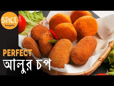 একদম পারফেক্ট এবং টাইট তিনটি ভিন্ন স্বাদের আলুর চপ (With Tips) Perfect Aloo Chop Bangla Recipe