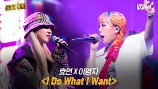 GOOD GIRL [8회/풀버전] 이영지 X 효연 - I Do What I Want @슈퍼 퀘스트 3R 200702 EP.8