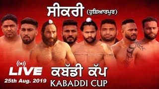 LIVE 🔴 SIKRI (Hoshiarpur) KABADDI CUP [25th Aug 2019] 🔴 Help Line - +91 98159 74251 (1B)