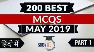 Best 200 MAY 2019 Current Affairs in Hindi Part 1 - Finest MCQ for all exams by Study IQ