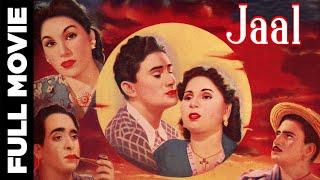 Jaal│Full Hindi Movie│Dev Anand, Geeta Bali