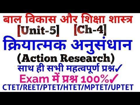 बाल विकास Unit-5 Ch-4 क्रियात्मक अनुसंधान (Action Research)Exam में प्रश्न 100%✓by Dr.Ajay Choudhary