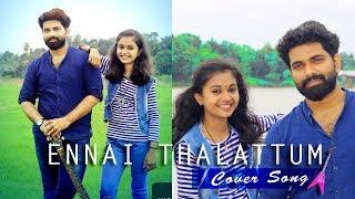 Ennai thalattum cover song   Nishad Rahman   sanjana sajan