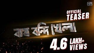 Bagh Bandi Khela Official Teaser , Prosenjit , Jeet , Soham , Sayantika , Srabanti , Rittika