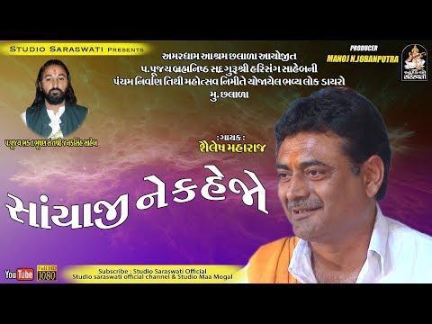Xxx Mp4 Shailesh Maraj Amardham Aashram Chhalada Live Produce By STUDIO SARASWATI JUNAGADH 3gp Sex