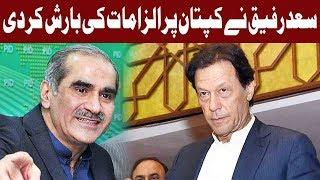Imran Khan Is The Biggest Liar Says Khawaja Asif | 16 August 2018 | Express News