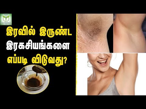 How To Get rid of Dark Underarms Overnight - Skin care Tips In Tamil || Tamil health & Beauty Tips