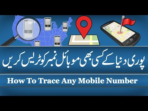 How To Trace Any Mobile Number All Over The World - Urdu/Hindi