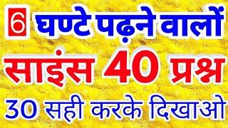 Science 40 mcq in hindi