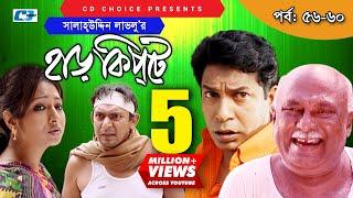 Harkipte   Episode 56-60   Bangla Comedy Natok   Mosharaf Karim   Chanchal   Shamim Jaman