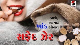 ખાંડ - આ સફેદ ઝેરથી રહો દૂર અને રહો હેલ્ધી ॥ Sandesh News TV