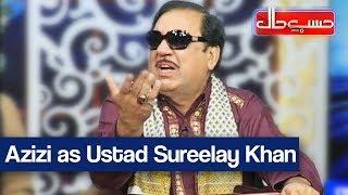Hasb e Haal 13 May 2018 - Azizi as Ustad Sureelay Khan - حسب حال - Dunya News
