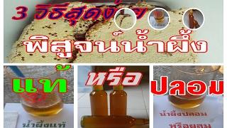 วิธีทดสอบน้ำผึ้ง 3 วิธีสุดง่าย ทดสอบน้ำผึ้งแท้ หรือปลอม : Honey