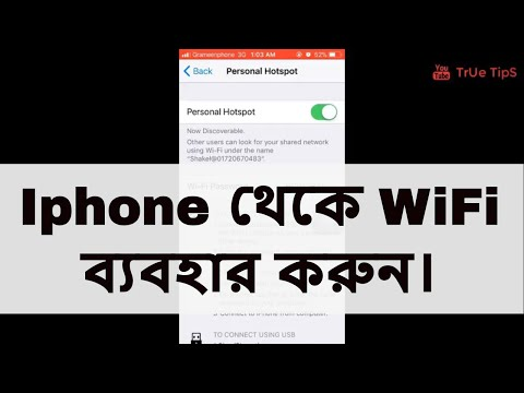 How to Turn on Personal Hotspot on iPhone 5/5s/6/6s/7 ios 7/8/9/10/11 - Bangla