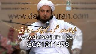 """(SC#1511478) """"Shaitaan Aur Nafs K Behkaway Ka Farq"""" - Mufti Tariq Masood"""