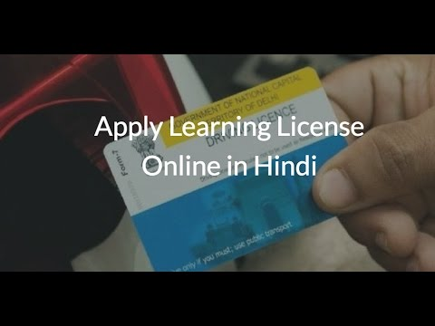 [Hindi - हिन्दी] How to apply Learning License Online in Hindi