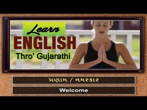 Learn English Through Gujarati | English Speaking Practice | Fluent English Conversations