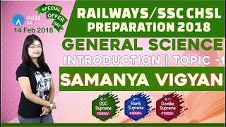 RAILWAY 2018, SSC CHSL   Samanya Vigyan   General Science   Introduction   Topic -1