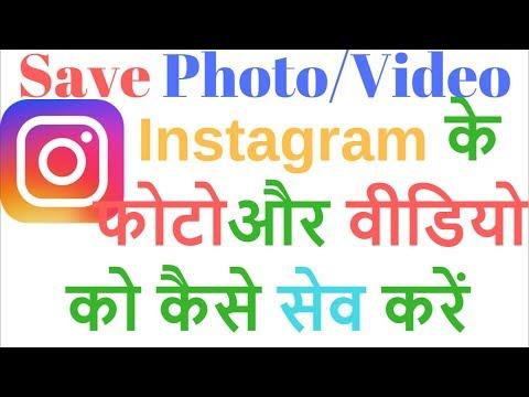 Save or Download Instagram Photos and Videos Instagram के फोटो और वीडियो को कैसे सेव करें