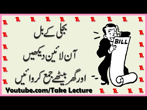 How to check bill online || Pakistani Electricity PTCL Gas bill || Tip 2017 Take Lecture Urdu/Hindi