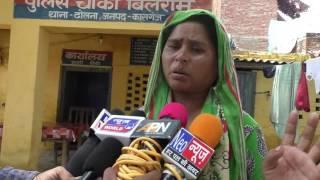 Crime Suspense : Kasganj news : दलित महिला को पीटा