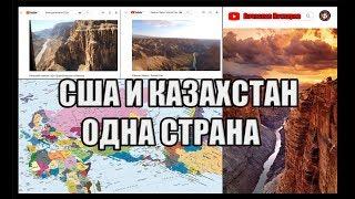 США И КАЗАХСТАН - ОДНА СТРАНА.