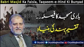 Division of Hind has Started | Orya Maqbool Jan