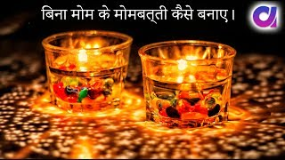 How to Make beautiful water candles at home | No wax Used | Artkala 299.
