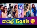 Download  කපල් Goals | ආදරණීය පෙම්වතුන් | Sri Lankan Romantic Couples TikTok ❤️🇱🇰 MP3,3GP,MP4