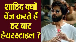 The Kapil Sharma Show: Shahid Kapoor makes big revelation on his hairstyle   FilmiBeat