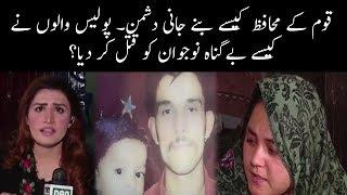 Pukar | 9 February 2018 | Neo News