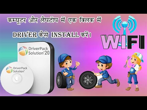 How to Download and Install Drivers of Any Computer/Laptop Motherboard {Driver Pack Solution} Hindi
