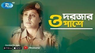 Dorjar Opashe | দরজার ওপাশে | Opi Karim | Bangla New Natok 2020 | Rtv Special Drama