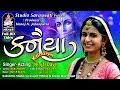 Ghate To Jindgi  Ghate New Gujarati Song  સુપરહિટ સોગ કીજલ દવે