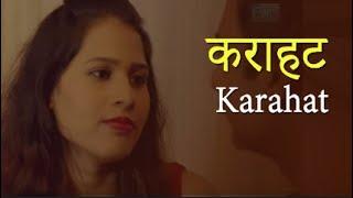 दो दो पतियों से एक औरत करती थी प्यार | कराहट | Karahaat | New Hindi Movie 2019