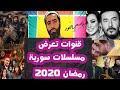 مسلسلات رمضان 2020.قائمة بالمسلسلات السورية والقنوات التي ستعرضها في رمضان 2020
