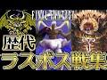 【FF30周年】ファイナルファンタジーシリーズ I~XV 歴代ラスボス戦集 【FFI~FFXV】
