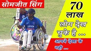 Wheelchair Cricketer    SOMJEET SINGH  BATTING   India VS Nepal