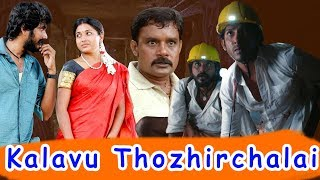 Download Kalavu Thozhirchalai Full Movie | Kathir | Kushi | Vamsi Krishna | Latest Super Hit Tamil Movies Video