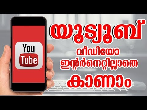 How to save and Watch a Video offline - YouTube videos