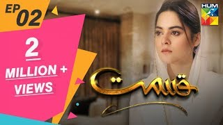 Qismat Episode #02 HUM TV Drama 7 September 2019