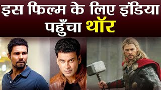Chris Hemsworth aka Thor arrives INDIA to shoot THIS film with Manoj Bajpayee & Randeep   FilmiBeat