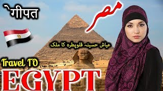 Travel to Egypt | Full Documentary and History About Egypt In Urdu & Hindi | Tabeer TV |مصر کی سیر