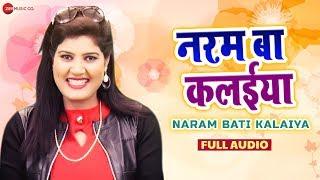 नरम बा कलईया  Naram Bati Kalaiya - Full Audio | Naram Ba Kalaiya | Nisha Upadhyay