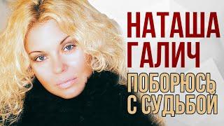 Наташа Галич - Поборюсь с судьбой