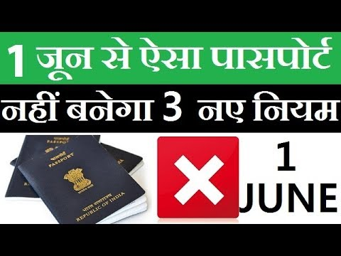 Indian Passport 3 New Rules For Ecr And Ecnr Passport From 1 June 2018