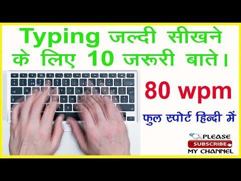 How to increase Your Typing Speed ! तेजी से टाइपिंग कैसे सीखे !