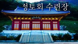Download 문경 정토회 수련원 Video